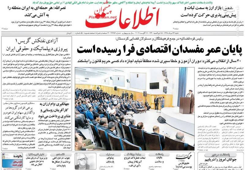 اطلاعات: پایان عمر مفسدان اقتصادی فرا رسیده است