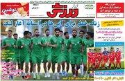 عکس/ تیتر روزنامههای ورزشی شنبه ۲۶ مرداد