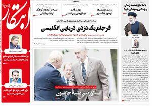 نفتکش ایرانی با مذاکره و دیپلماسی آزاد شد!/ حمله گاز انبری روزنامه کرباسچی به چادر زنان ایرانی