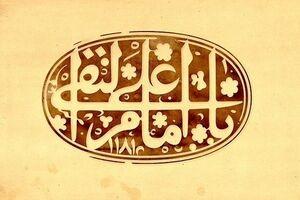 امام هادی(ع) فقه شیعه را تثبیت کرد/ جامعه کبیره تعریف امامت است