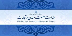 وزارت صنعت و تجارت در کشورهای پیشرفته با هم ادغام شدهاند