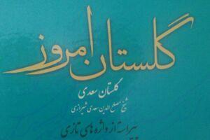 کتاب گلستان امروز