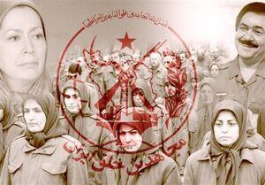 مجاهدین خلق ایران منافقین رجوی