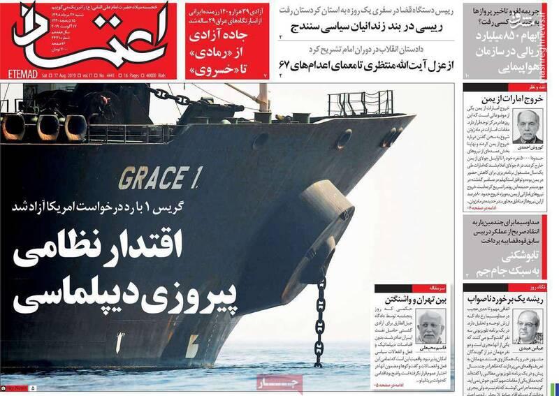 نفتکش ایرانی با مذاکره و دیپلماسی آزاد شد!