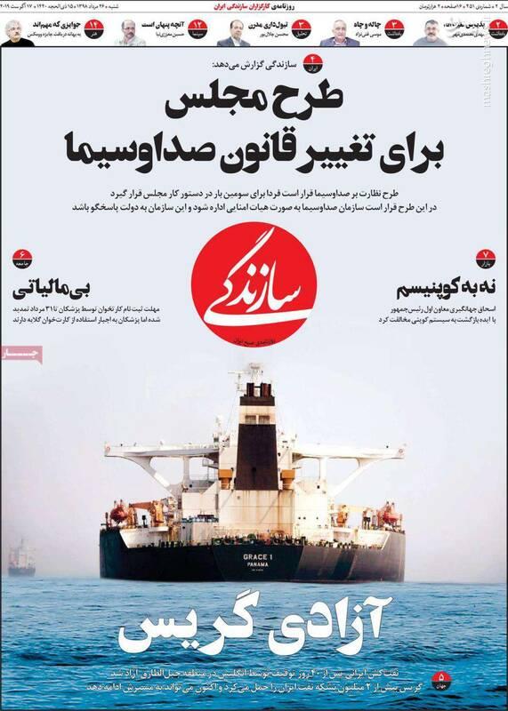 حمله گاز انبری روزنامه کرباسچی به چادر زنان ایرانی