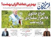عکس/ صفحه نخست روزنامههای یکشنبه ۲۷ مرداد