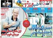عکس/تیتر روزنامههای ورزشی یکشنبه ۲۷ مرداد