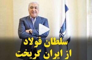 سلطان فولاد از ایران گریخت؟ +فیلم