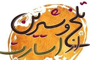 تلخ و شیرین اسارت - نشر شهید کاظمی - کراپشده
