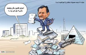 کاریکاتور/ دولت 70 درصد مصوبات مجلس را اجرا نکرده است!