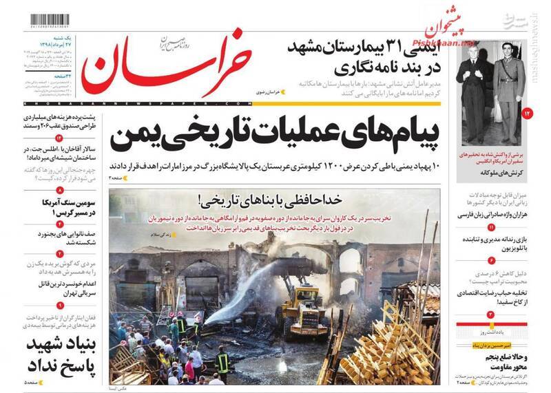 خراسان: پیامهای عملیات تاریخی یمن