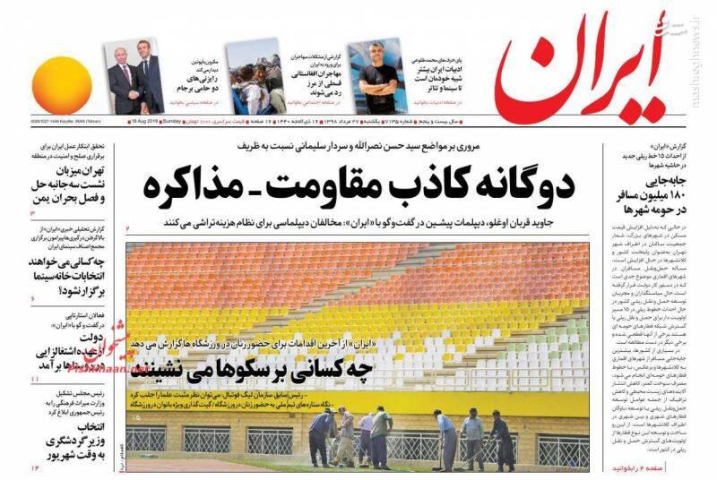 ایران: دوگانه کاذب مقاومت_مذاکره