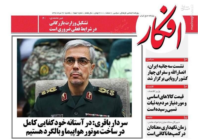 افکار: سردار باقری: در آستانه خودکفایی کامل در ساخت موتور هواپیما و بالگرد هستیم