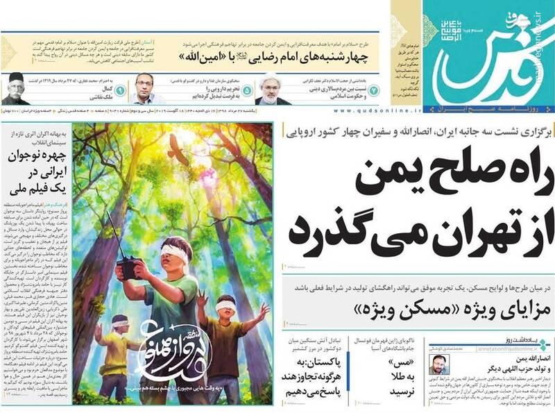 قدس: راه صلح یمن از تهران میگذرد