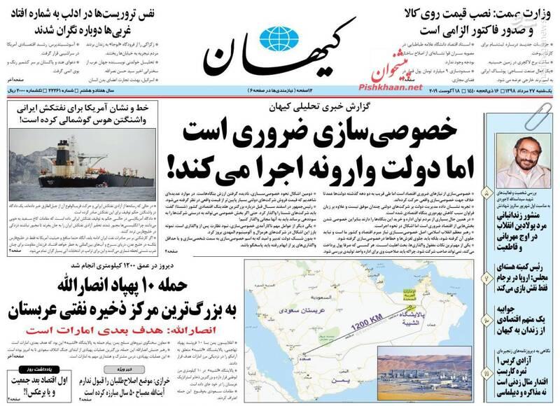 کیهان: خصوصیسازی ضروری است اما دولت وارونه اجرا میکند!