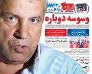 عکس/ تیتر روزنامه های ورزشی دوشنبه ۲۸ مرداد