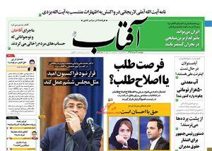 صفحه نخست روزنامههای دوشنبه ۲۸ مرداد