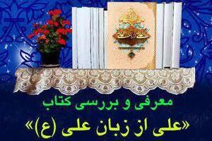 «علی از زبان علی» در عید غدیر بررسی میشود