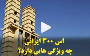اس 300 ایرانی چه ویژگیهایی دارد؟ +فیلم
