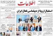 عکس/ صفحه نخست روزنامههای چهارشنبه ۳۰ مرداد