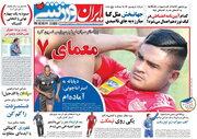 عکس/ تیتر روزنامه های ورزشی چهارشنبه ۳۰ مرداد