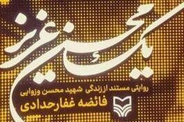 «یک محسن عزیز» سفرنامهای عرفانی است