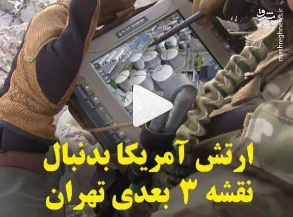 ارتش آمریکا بدنبال نقشه 3 بعدی تهران +فیلم