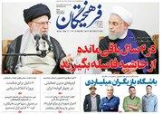 عکس/صفحه نخست روزنامههای پنجشنبه ۳۱ مرداد