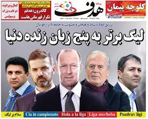 عکس/ تیتر روزنامه های ورزشی پنجشنبه ۳۱ مرداد