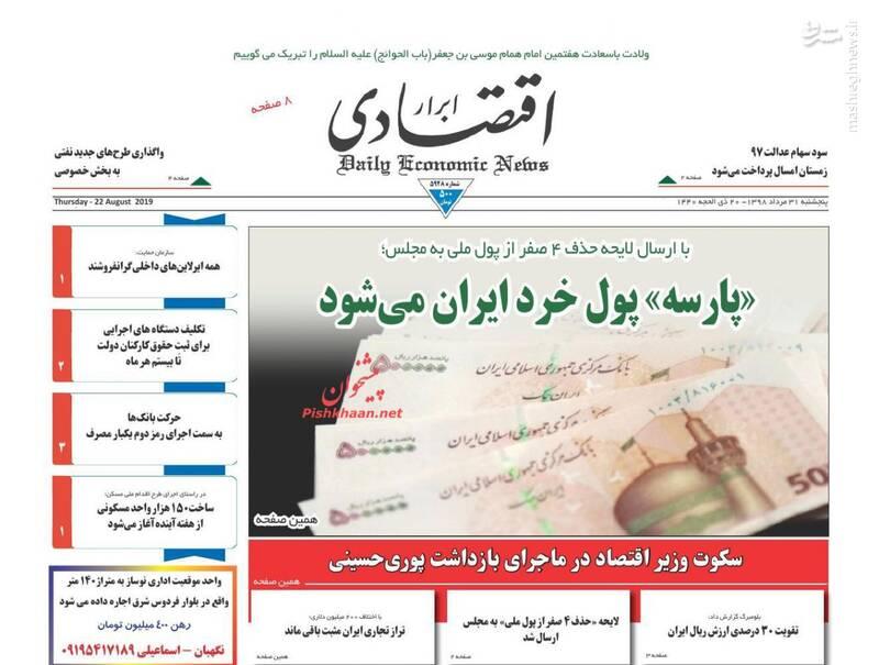 ابرار اقتصادی: «پارسه» پول خرد ایران میشود
