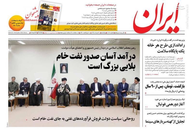 ایران: درآمد آسان صدور نفت خام بلایی بزرگ است