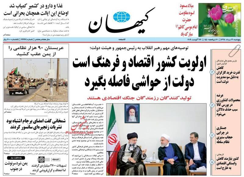 کیهان: اولویت کشور اقتصاد و فرهنگ است دولت از حواشی فاصله بگیرد