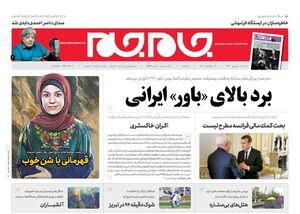 عکس/ برد بالای «باور» ایرانی