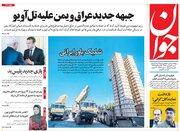 عکس/ صفحه نخست روزنامههای شنبه ۲ شهریور