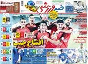 عکس/ تیتر روزنامههای ورزشی شنبه ۲ شهریور
