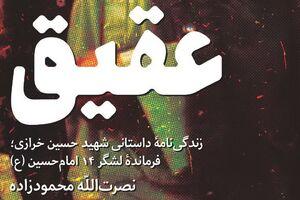 کتاب عقیق - شهید خرازی - نشر شهید کاظمی - کراپشده