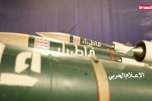 موشک فاطر 1 یمن