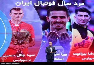 عکس/  مراسم برترینهای فوتبال ایران در سال ۹۸-۹۷