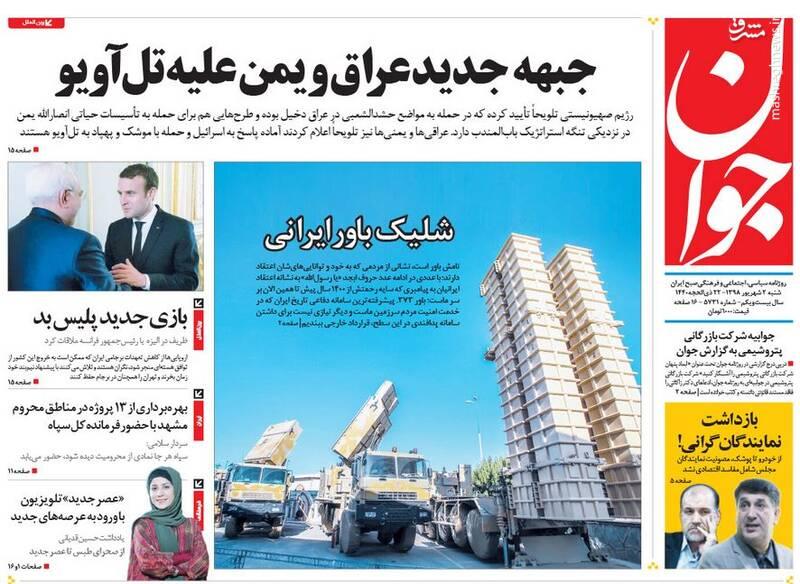 جوان: جبهه جدید عراق و یمن علیه تلآویو