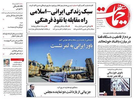 حمایت: سبک زندگی ایرانی-اسلامی راه مقابله با نفوذ فرهنگی