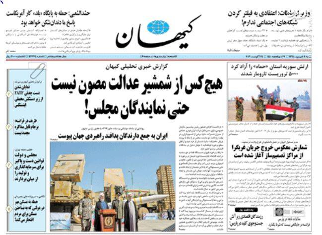 کیهان: هیچ کس از شمشیر عدالت مصون نیست حتی نمایندگان مجلس!