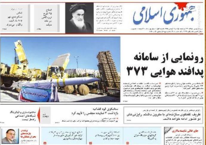 جمهوری اسلامی: رونمایی از سامانه پدافند  ۳۷۳