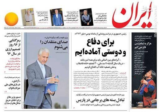 ایران: برای دفاع و دوستی آمادهایم