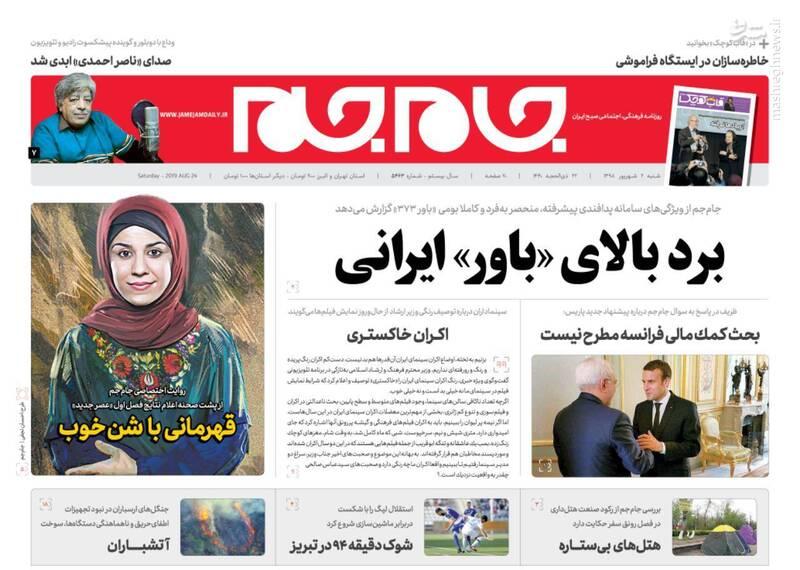 جام جم: برد بالای «باور» ایرانی