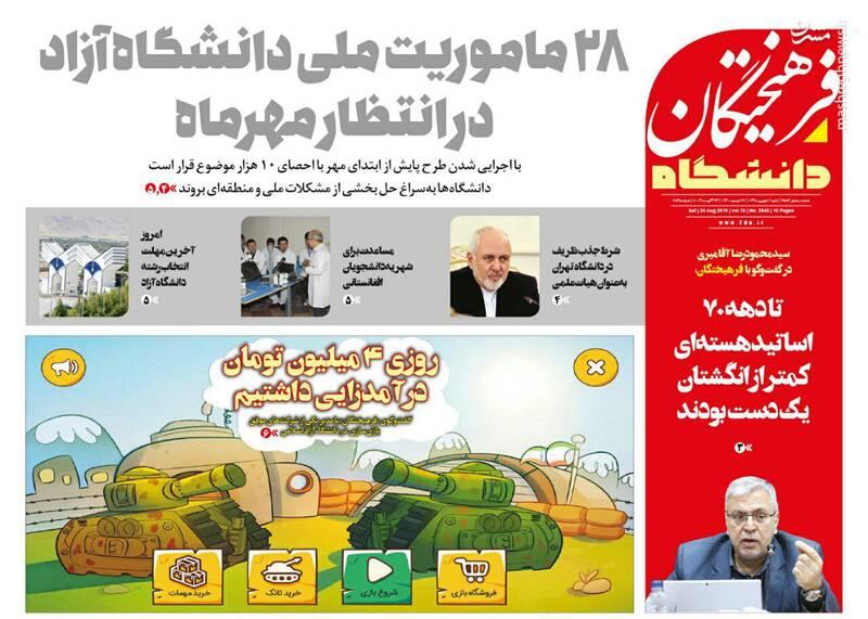 فرهیختگان: ۲۸ ماموریت ملی دانشگاه آزاد در انتظار مهرماه
