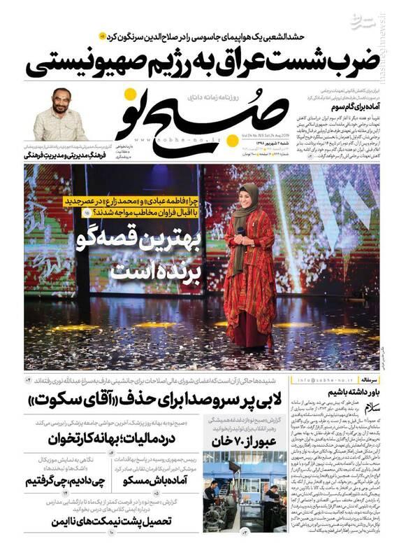 صبح نو: ضرب شست عراق به رژیم صهیونیستی