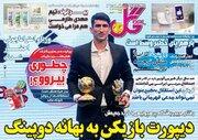 عکس/ تیتر روزنامههای ورزشی یکشنبه ۳ شهریور