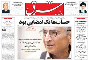 آخوندی: قرار نبود دولت روحانی مسکن بسازد!/ ایران باید موضع خود درباره اسرائیل را تعدیل کند!
