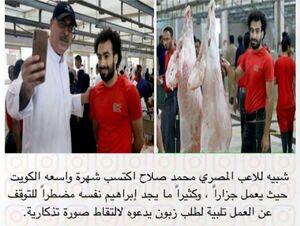 عکس/ بدل محمد صلاح هم پیدا شد
