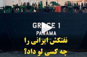 نفتکش ایرانی را چه کسی لو داد؟ +فیلم